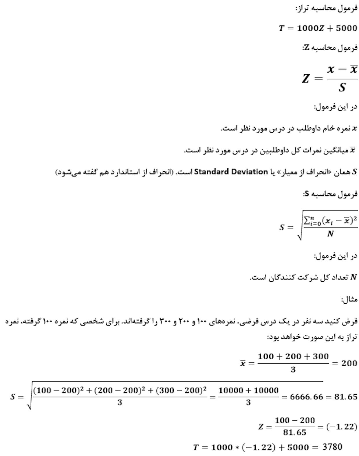 http://img.aftab.cc/news/92/balance.png