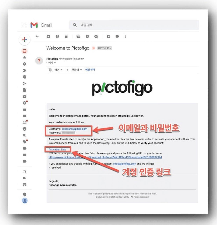 이메일의 활성화 링크 클릭