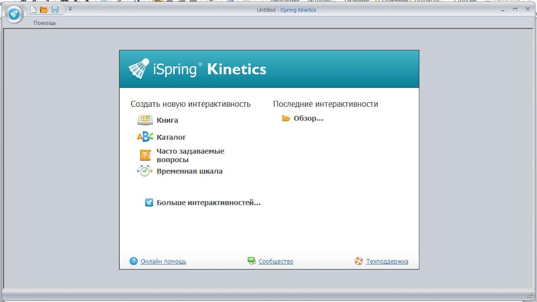 iSpring Kinetics dasturi.