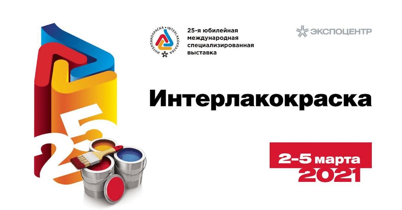 «Интерлакокраска-2021» 2–5 марта 2021 года ЦВК «ЭКСПОЦЕНТР» на Красной Пресне