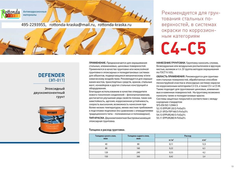 Требуется поставщик. HEMPADUR TL87/ZP 87431 в количестве 100/170;л/кг. Цвет красно-коричневый. Растворитель 08450 HEMPEL TINNER 5л. Или  аналог. Новосибирск.