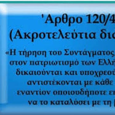 Αρθρο 120 του Συντάγματος