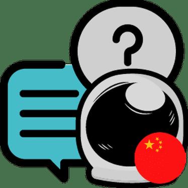 Chinese Forum