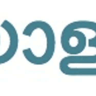 മലയാളം