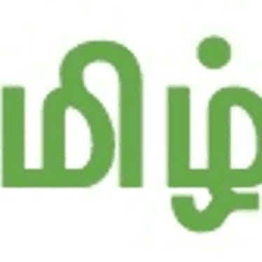 தமிழ்