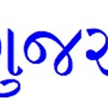 ગુજરાતી