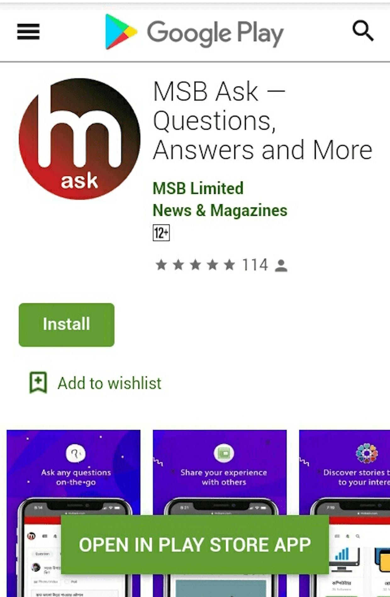 Msb Ask এর Android অ্যাপ কবে নাগাদ পেতে পারি?