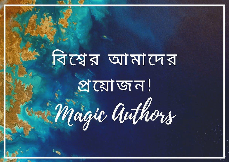 বিশ্বেরআমাদেরপ্রয়োজন, Magic Authors!