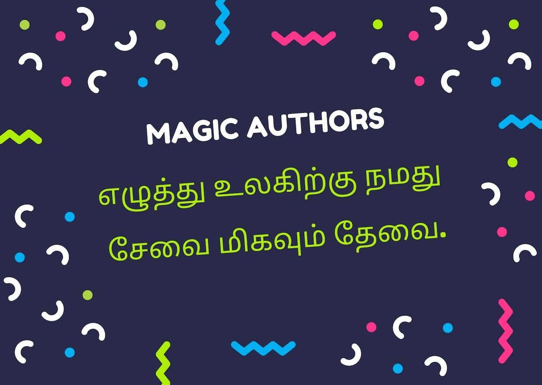 Magic Authors, எழுத்து உலகிற்கு நமது சேவை மிகவும் தேவை.
