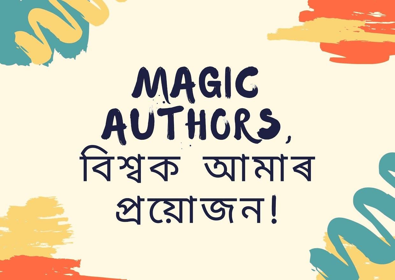 Magic Authors, বিশ্বক আমাৰ প্রয়োজন !
